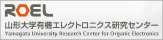 山形大学 有機EL研究センター